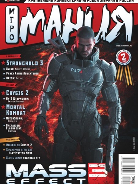 Ultra-Warez.net - Бесплатные Сериалы. Игромания 5 май 2011 PDF + UA-IX.